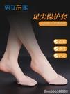 護指套 硅膠前掌墊半碼高跟鞋腳趾防不磨腳墊保護足尖套大小趾磨防掉跟 星河光年
