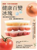 (二手書)健康百變冰塊:做好番茄冰和洋蔥冰,料理、調味都好用!冰塊就是你常備、萬..