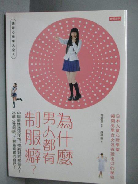 【書寶二手書T1/兩性關係_OFH】為什麼男人都有制服癖_齊藤勇