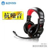 ☆KINYO 耐嘉 EM-3651 重低音耳機麥克風/耳罩式耳機/立體聲/網絡KTV/電動/抗噪音/電腦/筆電/電競