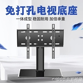 萬能通用液晶電視底座支架免打孔增高升降臺式電腦桌面顯示屏掛架 NMS 1995生活雜貨