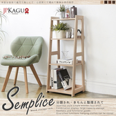 JP Kagu 日式簡約梯型/斜面木質DIY四層架-寬約43cm(4色)