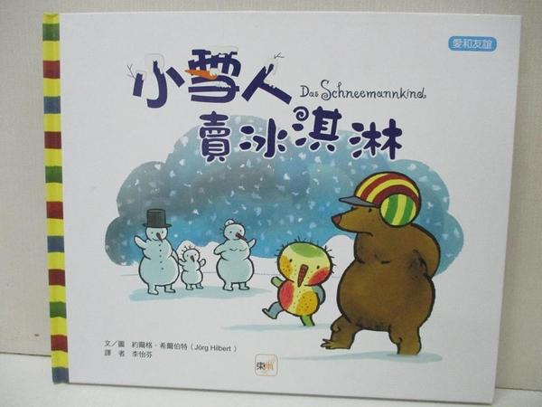 【書寶二手書T1/兒童文學_DIG】小雪人賣冰淇淋(品格教育繪本:愛與友誼)_約爾格‧希爾伯特,