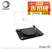 【超級折扣碼:3csong+24期0利率】Elipson OMEGA-100 黑膠 唱盤 唱機 (黑色) Turntable 公司貨