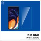三星 A60 SM-A606 鋼化玻璃 手機螢幕 玻璃貼 9H鋼化 玻璃膜 非滿版 保護貼 半版保護膜 保貼