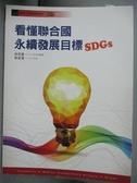 【書寶二手書T7/文學_PDI】看懂聯合國 永續發展目標SDGs_吳宜瑾作