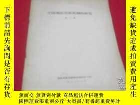 二手書博民逛書店罕見中國地震震源機制的研究《第二集》Y24306 國家地震局震源