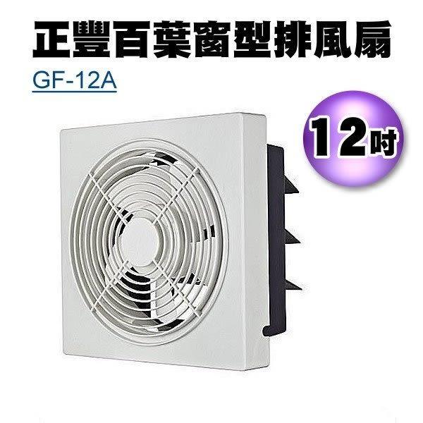 (信源)12吋正豐百葉窗型排風扇/通風扇GF-12A*免運+線上刷