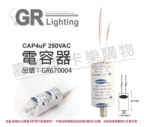 GRUPPE MPP CAPACITOR CAP4uF 250VAC 50/60Hz 電容器_GR670004