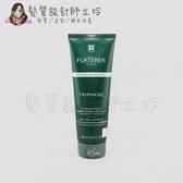 立坽『沖洗式調理』紀緯公司貨 萊法耶(荷那法蕊) RF三項森髮活效修護膜250ml HS05