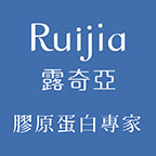 Ruijia露奇亞膠原蛋白專家