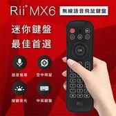 RockTek Rii MX6 無線語音飛鼠鍵盤