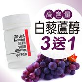 【大醫生技】白藜蘆醇SOD膠囊 $580/瓶 買3送1 含量約800杯紅酒 含諾麗果綜合蔬果濃縮粉