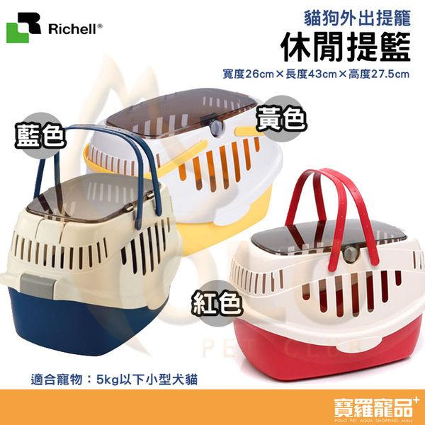 Richell休閒提籃-黃【寶羅寵品】