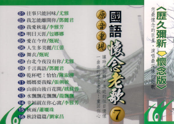 原音重現 國語懷念老歌 第7輯 CD (音樂影片購)