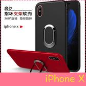 【萌萌噠】iPhone X/XS (5.8吋) 自帶車載支架功能保護殼 純色全包防摔磨砂軟殼 手機殼 手機套