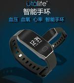 智慧手環測心率血壓智能手環運動計步器安卓IOS藍牙防水