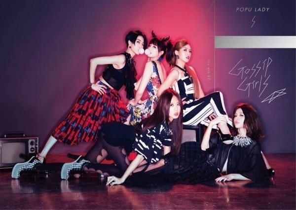 Popu Lady Gossip Girls CD (購潮8) 4716220196428