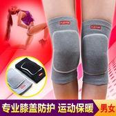 護膝運動舞蹈跳舞瑜伽膝蓋跪地成人加厚保暖兒童防摔男女專用護漆