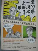 【書寶二手書T1/地理_HRS】上一堂最好玩的日本學-政大超人氣通識課從漫畫看日本_蔡增家
