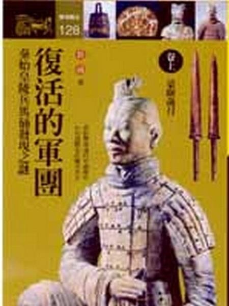 (二手書)復活的軍團:秦始皇陵兵馬俑發現之謎(上)