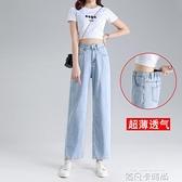寬鬆直筒牛仔褲女2020年夏季新款高腰垂感小個子泫雅九分闊腿褲潮 依凡卡時尚