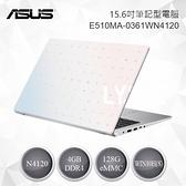 ASUS 華碩 E510MA 15.6吋筆記型電腦 - 夢幻白 E510MA-0361WN4120