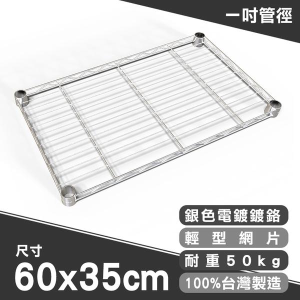 收納架/置物架/波浪架【配件類】60x35cm輕型電鍍網片(含夾片) dayneeds