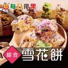 綜合雪花餅275G  每日優果...