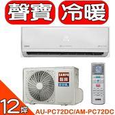 SAMPO聲寶【AU-PC72DC/AM-PC72DC】《變頻》+《冷暖》分離式冷氣