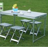 戶外摺疊桌椅 便攜展業桌夜市擺攤桌 廣告宣傳桌鋁合金野餐桌 享購