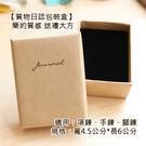 加購單品_質物日誌包裝盒_長方盒