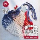 【台灣現貨】ML號法國Filt經典手工編織袋 環保袋 時尚購物袋 編織格袋【EG744】99750走走去旅行
