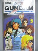 【書寶二手書T1/一般小說_NRQ】機動戰士Z Gundam(完)(05)_富野由悠季_未拆封