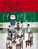 共誌 3月號/2011 第1期:青年文化行動