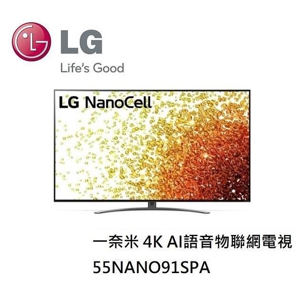 【南紡購物中心】LG樂金 一奈米 4K AI語音物聯網電視 55NANO91SPA