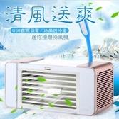空調扇迷你冷風扇冷風機空調扇台燈學生超靜音USB迷你小風扇 MKS免運
