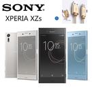 【Sony庫存機 外觀全新】XPERIA XZs 4+32G港規 防塵濺水 5.2吋(完整盒裝 保固一年 店面現貨)