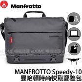 MANFROTTO 曼富圖 Manhattan Speedy-10 曼哈頓時尚快取郵差包 (6期0利率 正成公司貨) 空拍機包 MB MN-M-SD-10
