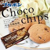 日本 Bourbon 北日本 巧克力風味餅 (盒裝) 99.9g 巧克力餅乾 餅乾 巧克力餅 日本餅乾
