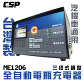 【ME-12V6A汽機車適用】ME1206全自動充電機(微電腦控制多項保護)