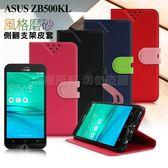 NISDA for ASUS ZenFone Go ZB500KL 5吋 風格磨砂側翻皮套 - 黑 / 粉 / 紅 / 藍