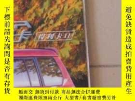 二手書博民逛書店罕見中國汽車畫報(1999年12月)Y7319 中國汽車畫報 中國汽車畫報 出版1999