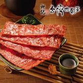 軒記-台灣肉乾王.800A蜜汁豬肉乾(200g/包,共兩包)﹍愛食網