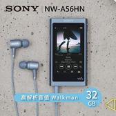 【結帳再折+24期0利率】SONY 索尼 32GB 高解析度音質 MP4隨身聽 NW-A56HN 藍色
