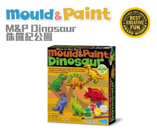 【4M】03514 美勞創意-侏儸紀公園 製作磁鐵 Mould & Paint / Dinosaur