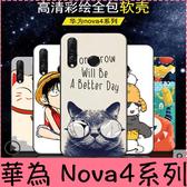 【萌萌噠】華為 HUAWEI Nova4 Nova4e 文藝彩繪磨砂 卡通塗鴉 全包軟殼 超薄防指紋  手機殼 手機套