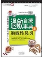 二手書博民逛書店 《過敏自療事典上:過敏性鼻炎》 R2Y ISBN:9867469755│楊賢鴻、梁