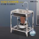 水槽 廚房不銹鋼水槽簡易洗菜盆單槽水池水盆家用洗碗池洗手盆帶支架子T
