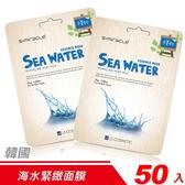 【超值組-50入】韓國 S+Miracle 海水緊緻面膜Sea Water
